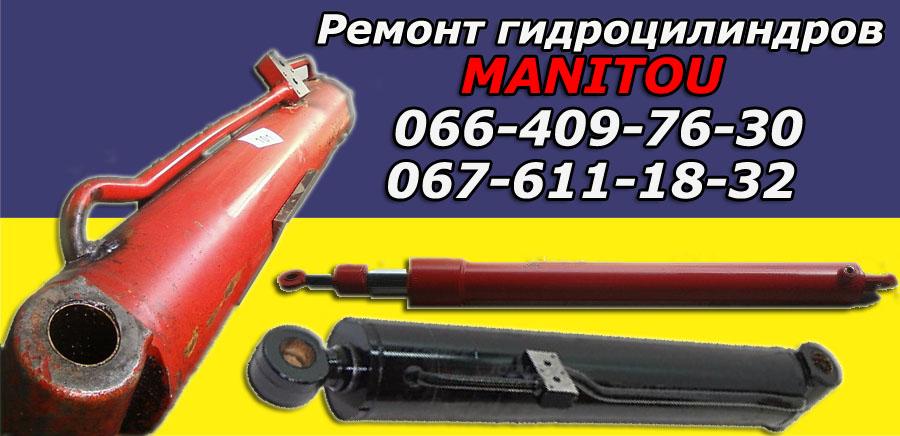 ремонт гидроцилиндров Маниту в Украине