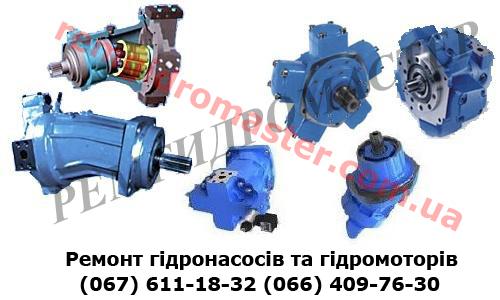 ремонт гідронасосів та гідромоторів в Україні