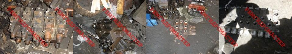 ремонт гидравлических распределителей