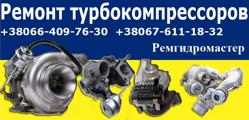 ремонт турбокомпрессоров ремгидромастер
